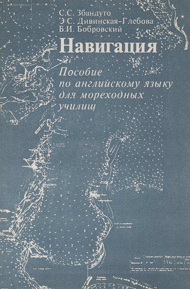 учебник английского языка для мореходных училищ китаевич решебник