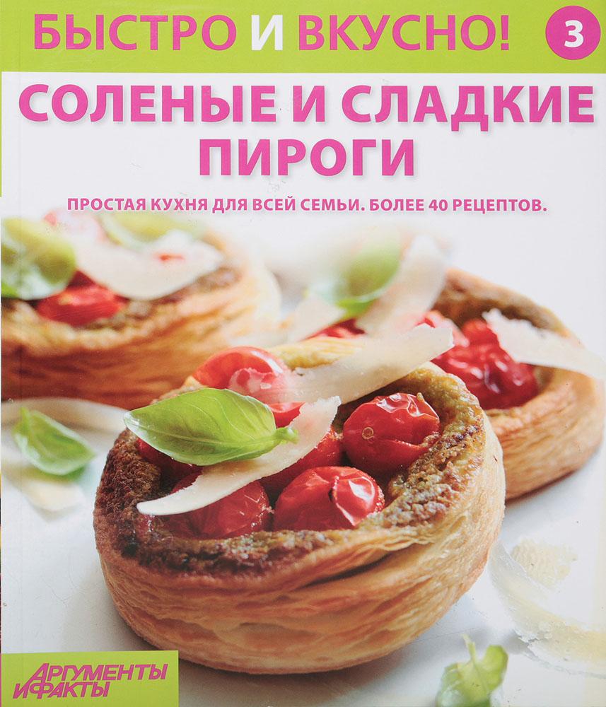 Слоеное тесто с курицей в духовке рецепт