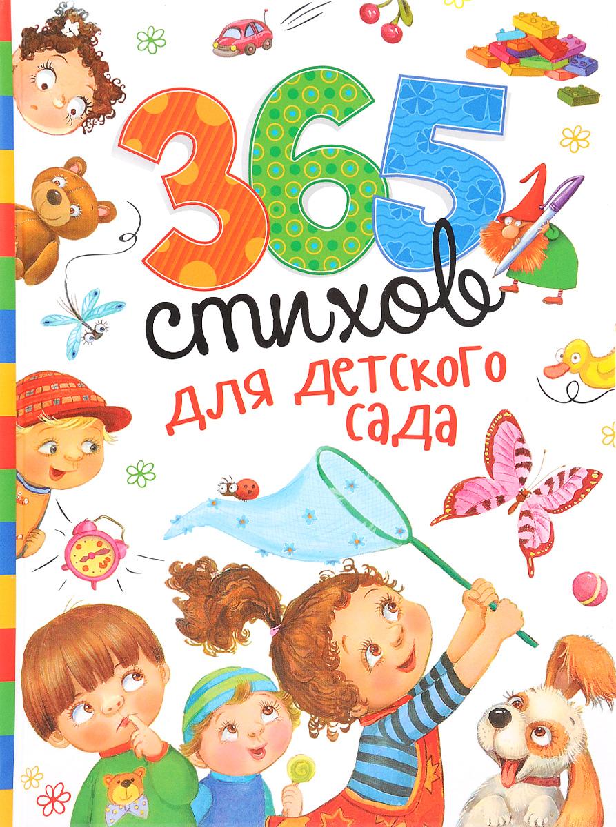 Картинки книг для детского сада