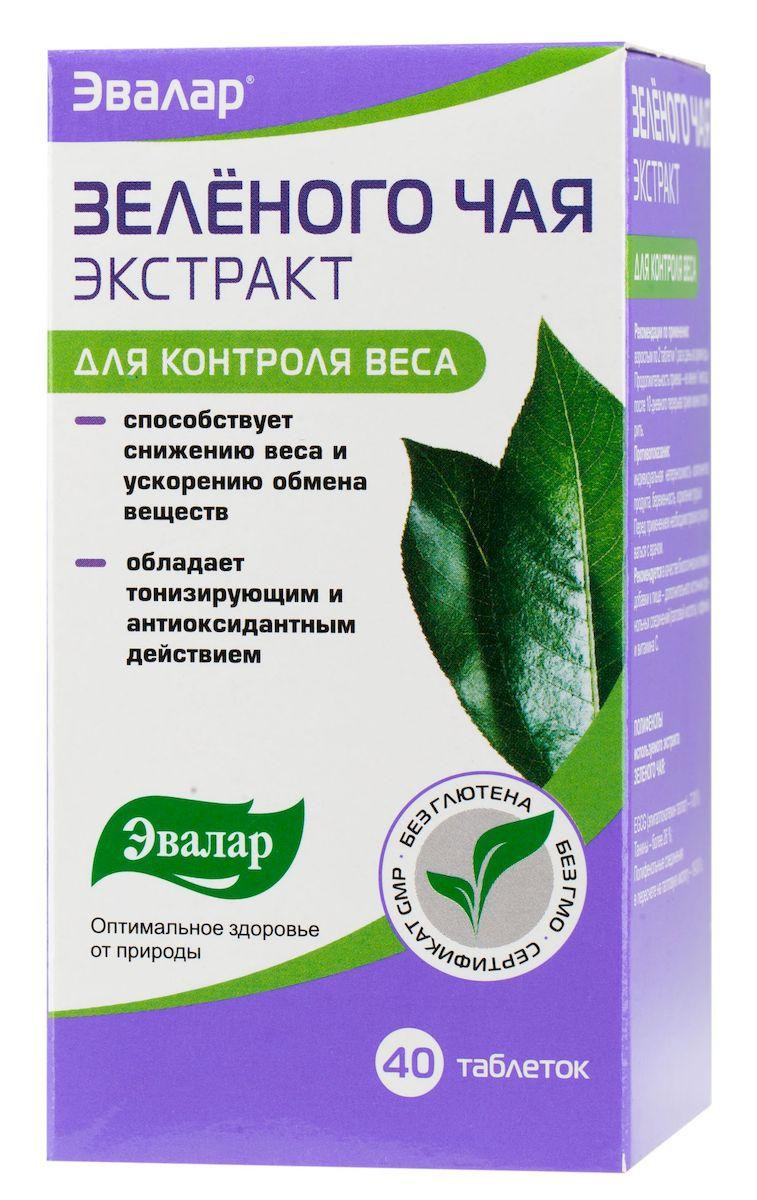 Купить Чай Для Похудения Эвалар. 8 лучших видов чая из аптеки для похудения (+какие травы помогут сбросить лишний вес)