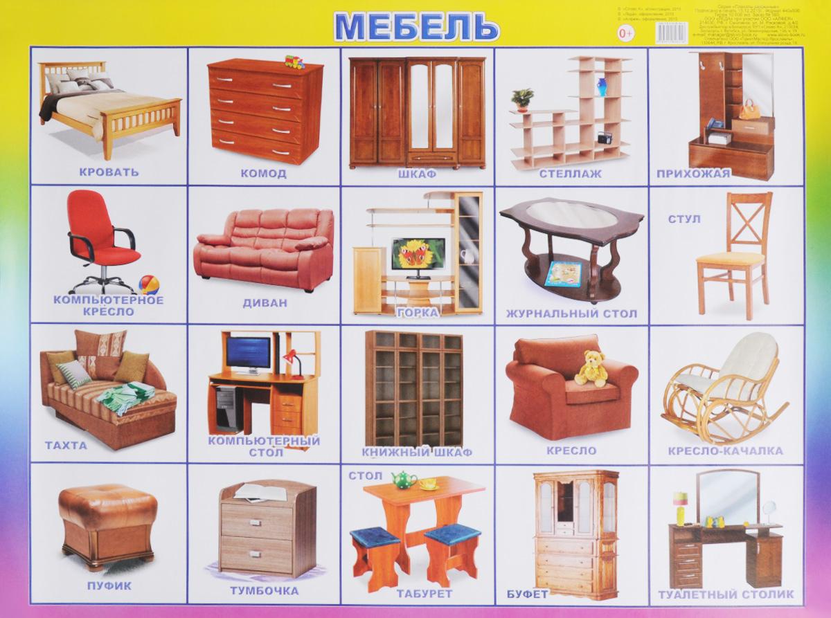 картинки мебели для уроков