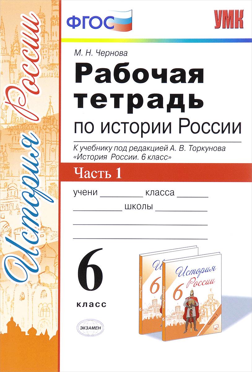 история россии 6 класс под редакцией торкунова решебник