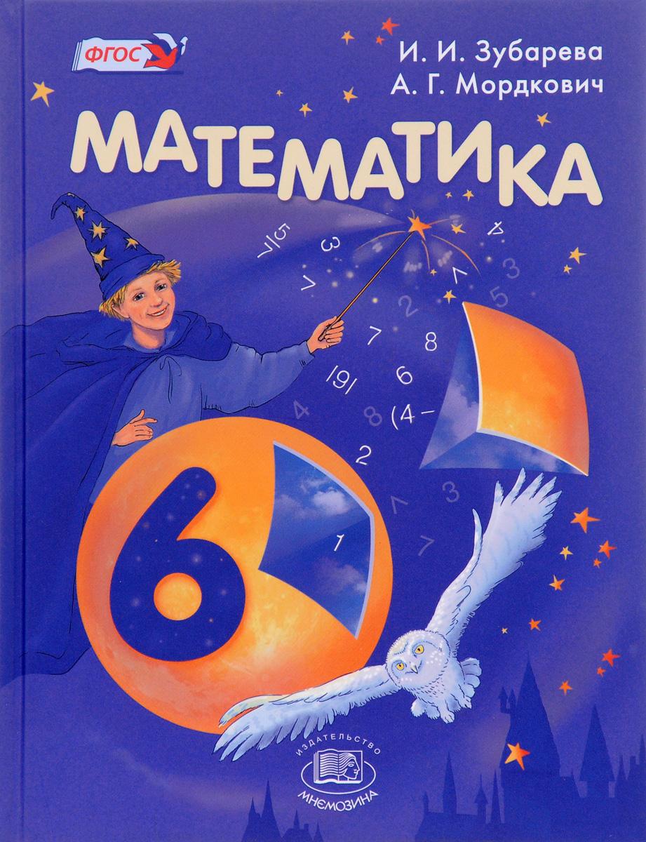 Математика гдз ка 6