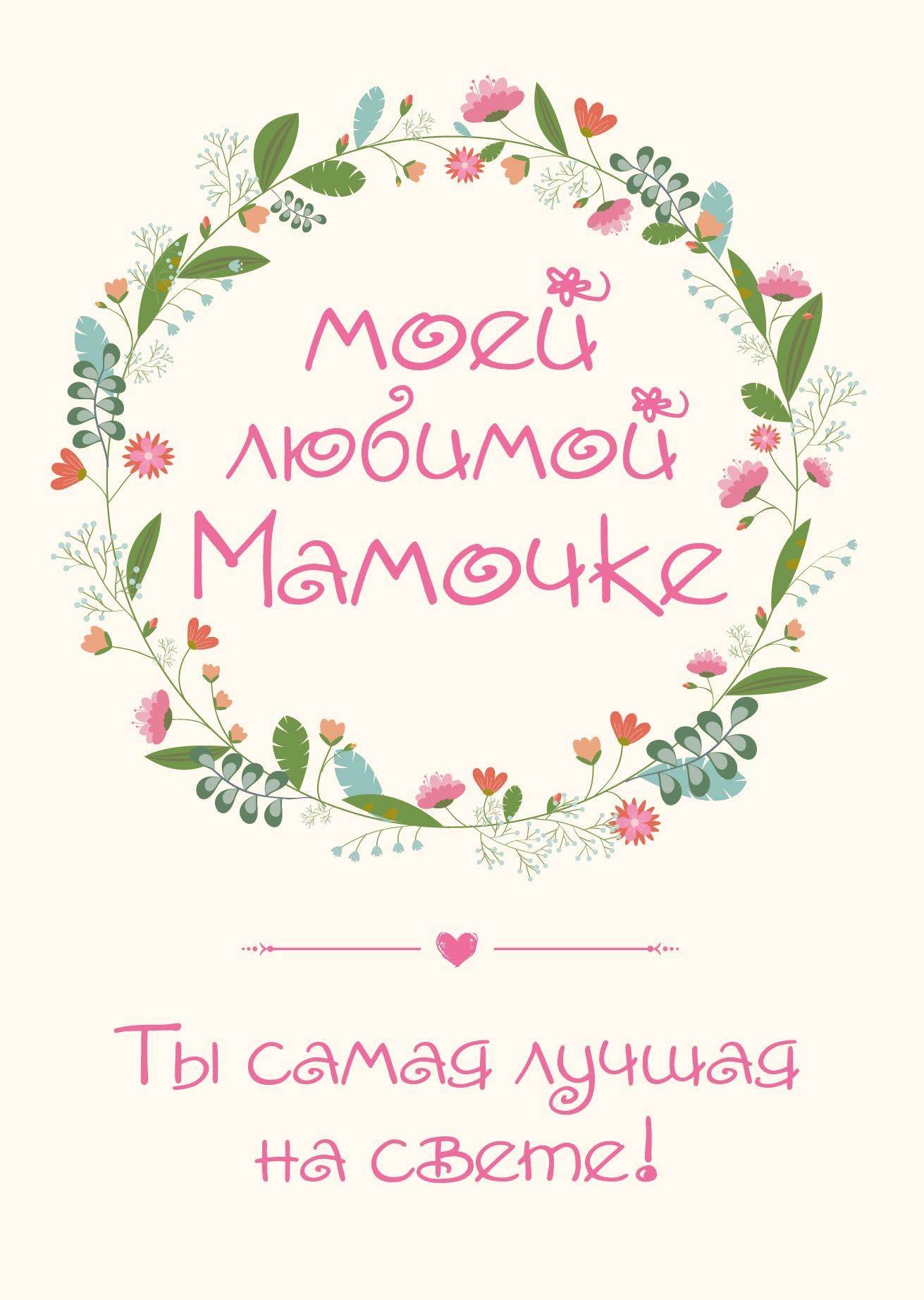 Лучшая мама на свете открытки