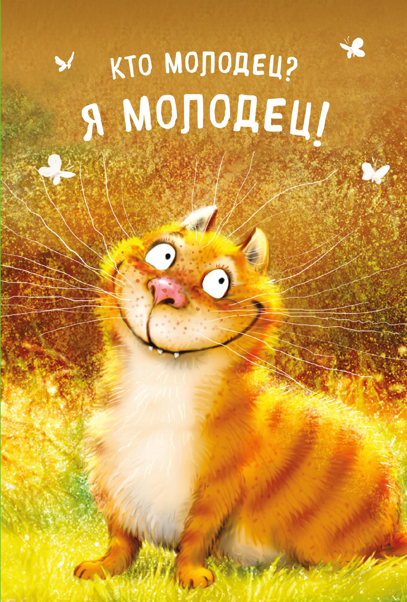 Смешные позитивные мотиваторы в картинках, открытка
