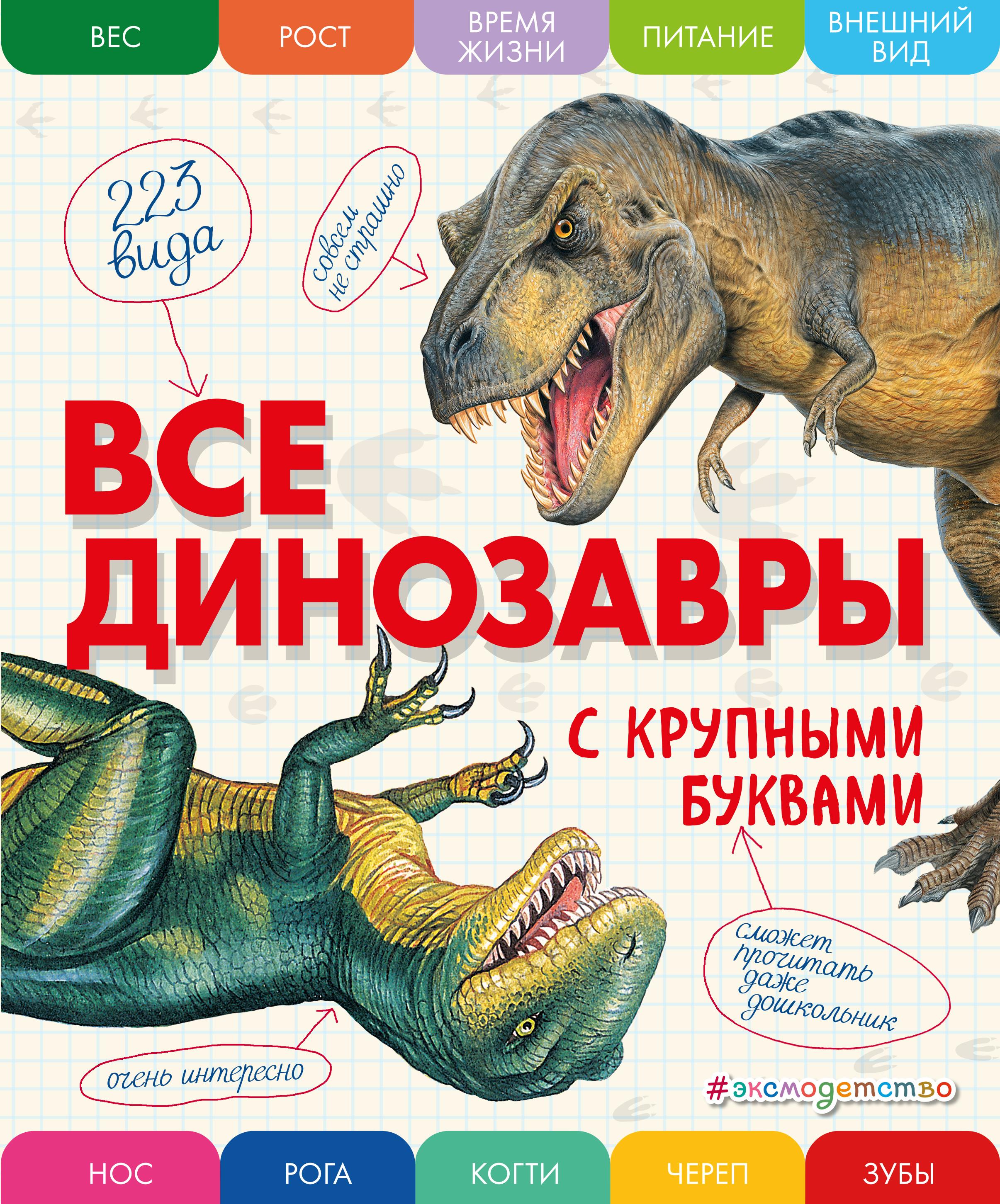 рисунок энциклопедии динозавров