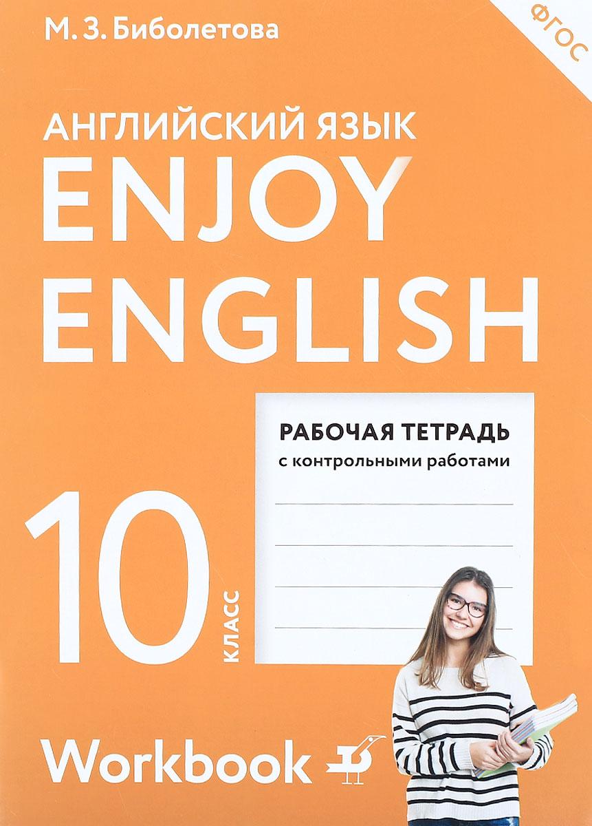 гдз по workbook enjoy english 10