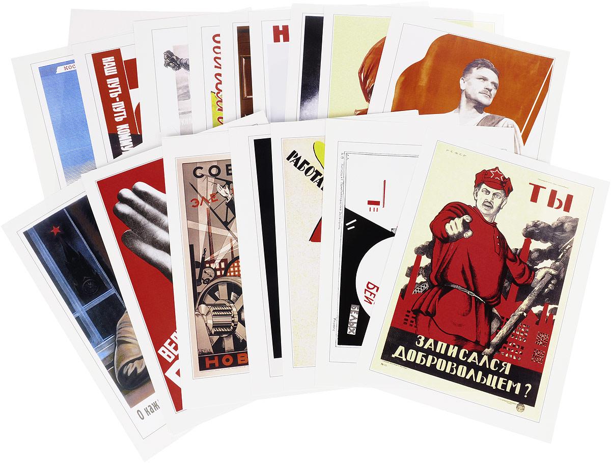 Набор открыток советские плакаты