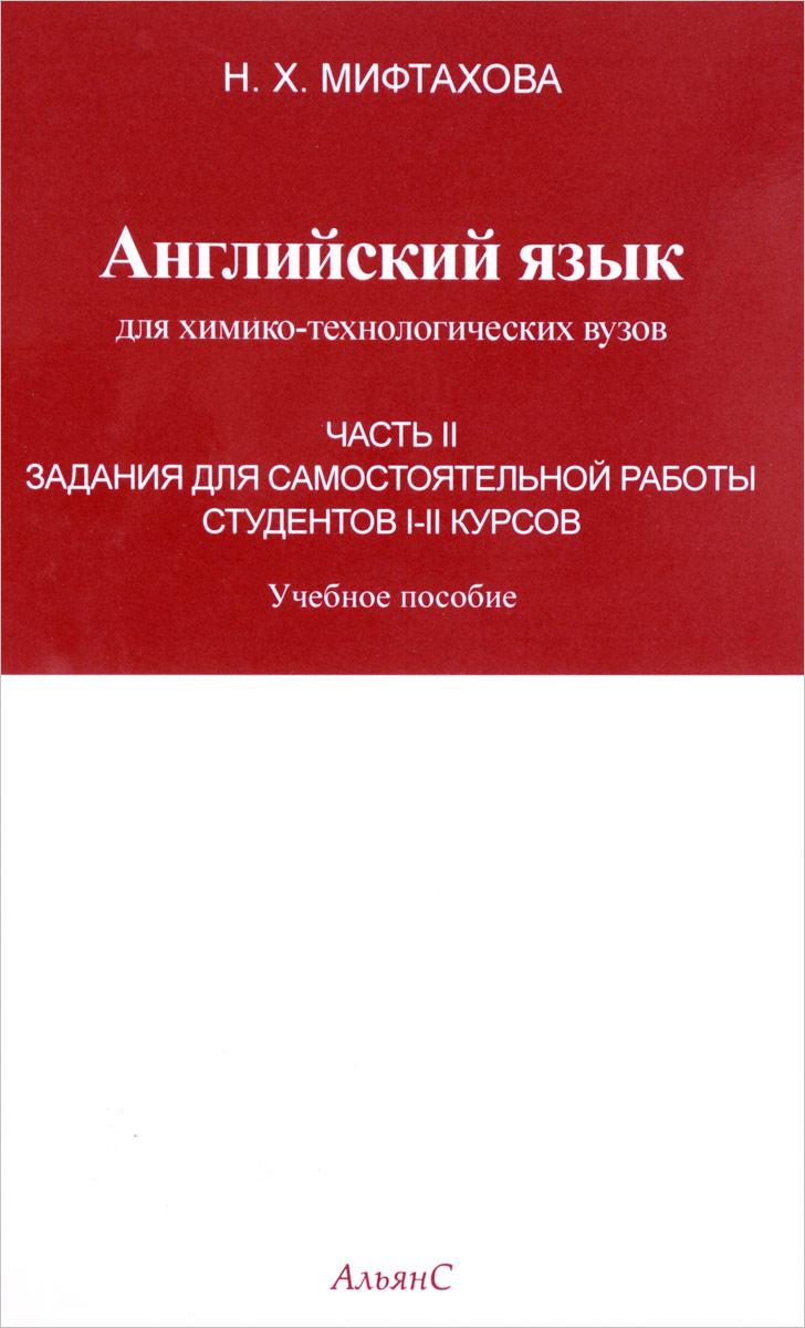 Учебник Серебренникова Для Химико-технологических Вузов Гдз