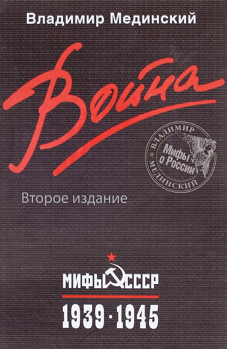 ВЛАДИМИРА МЕДИНСКОГО ВОЙНА МИФЫ СССР 1939 1945 СКАЧАТЬ БЕСПЛАТНО