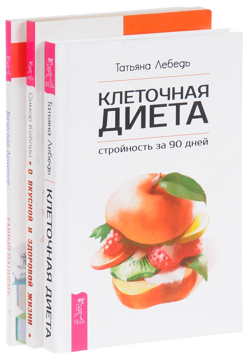 Самые популярные книги о диетах