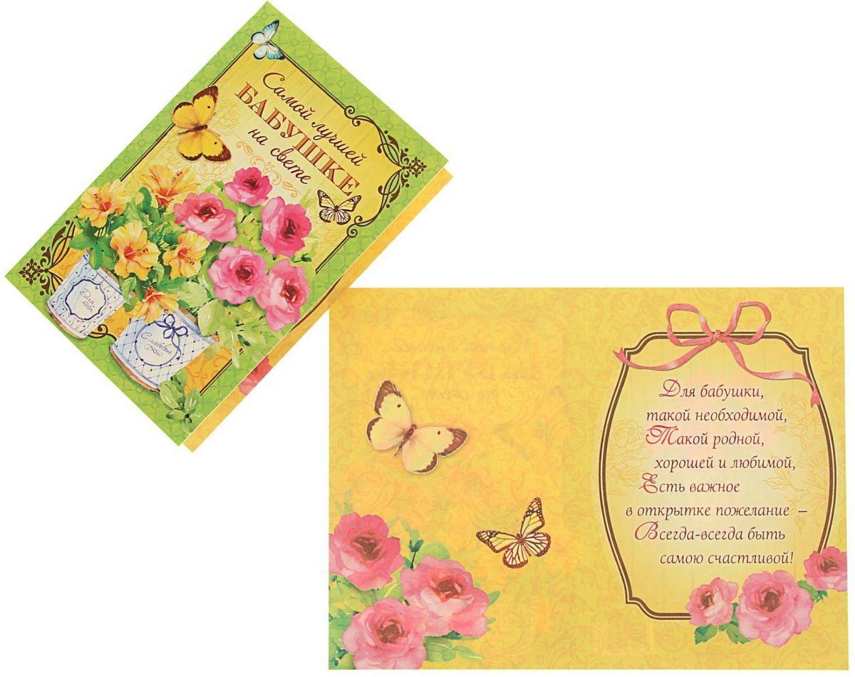 Пример открытки для бабушки
