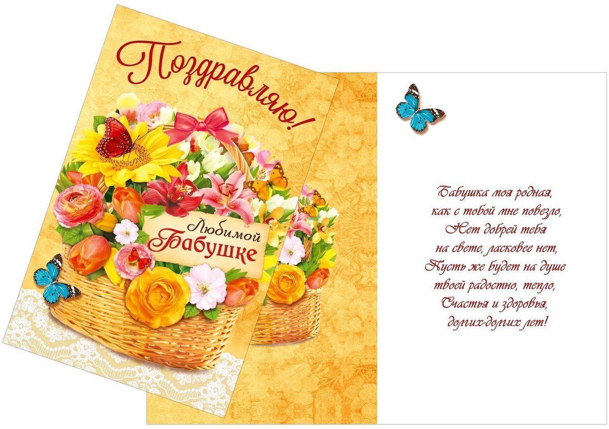 Открытка бабушке с цветами