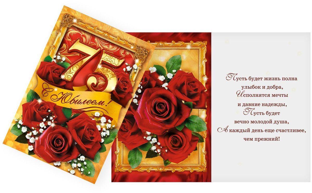 Давай расстанемся, поздравления с днем рождения 75 лет в открытках