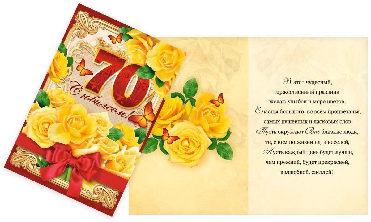Поздравления с днём рождения 70 лет женщине 90