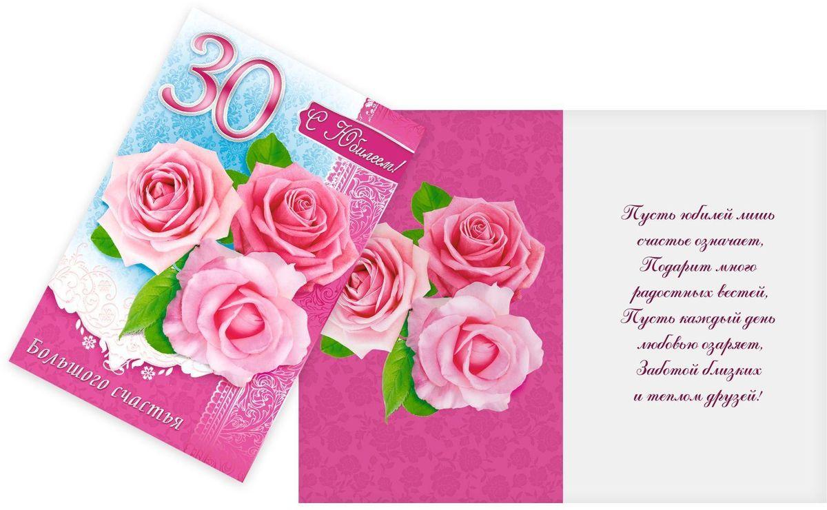 Открытка 30 лет розы