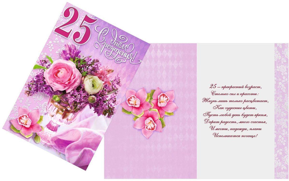 Смс поздравления с днем рождения с 25-летием