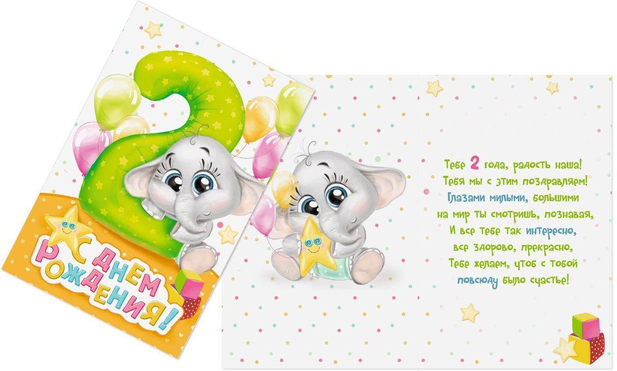 Открытка с двухлетием девочки, поздравление именинами открытка
