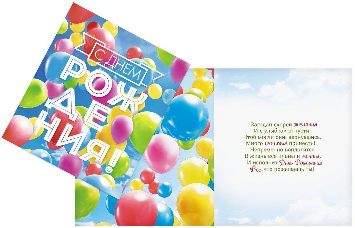 поздравление в стихах воздушные шары команд, которая