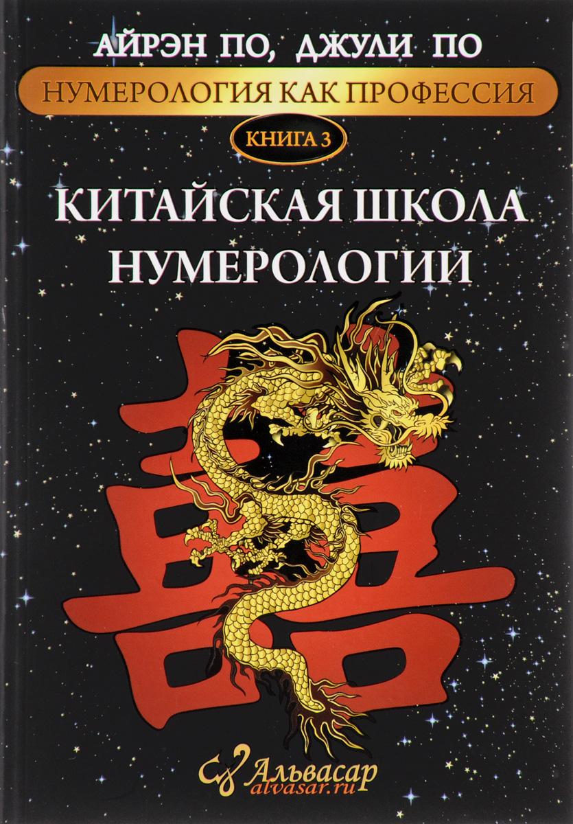 картинка китайская нумерология глупое злобное