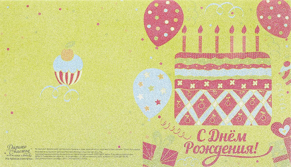 Лицевая сторона открытки с днем рождения мужчине