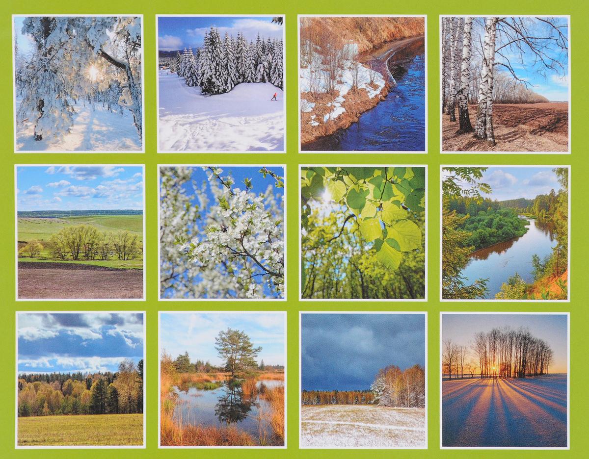 Картинки каждого месяца в году