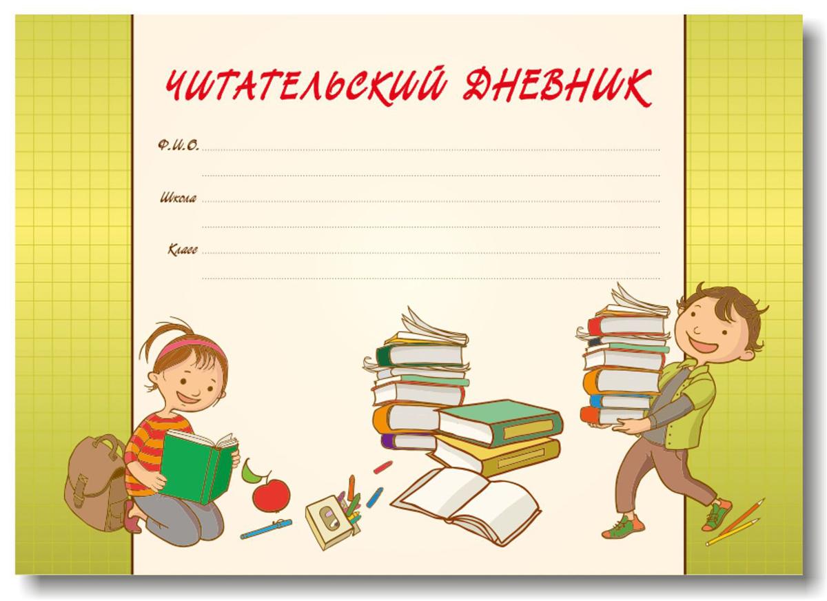 Картинка лучший читательский дневник