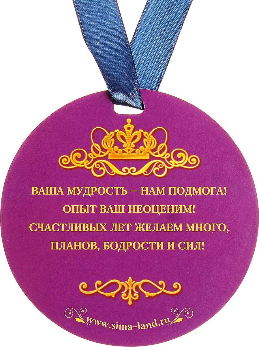 Поздравление для вручения медали с 50 летием