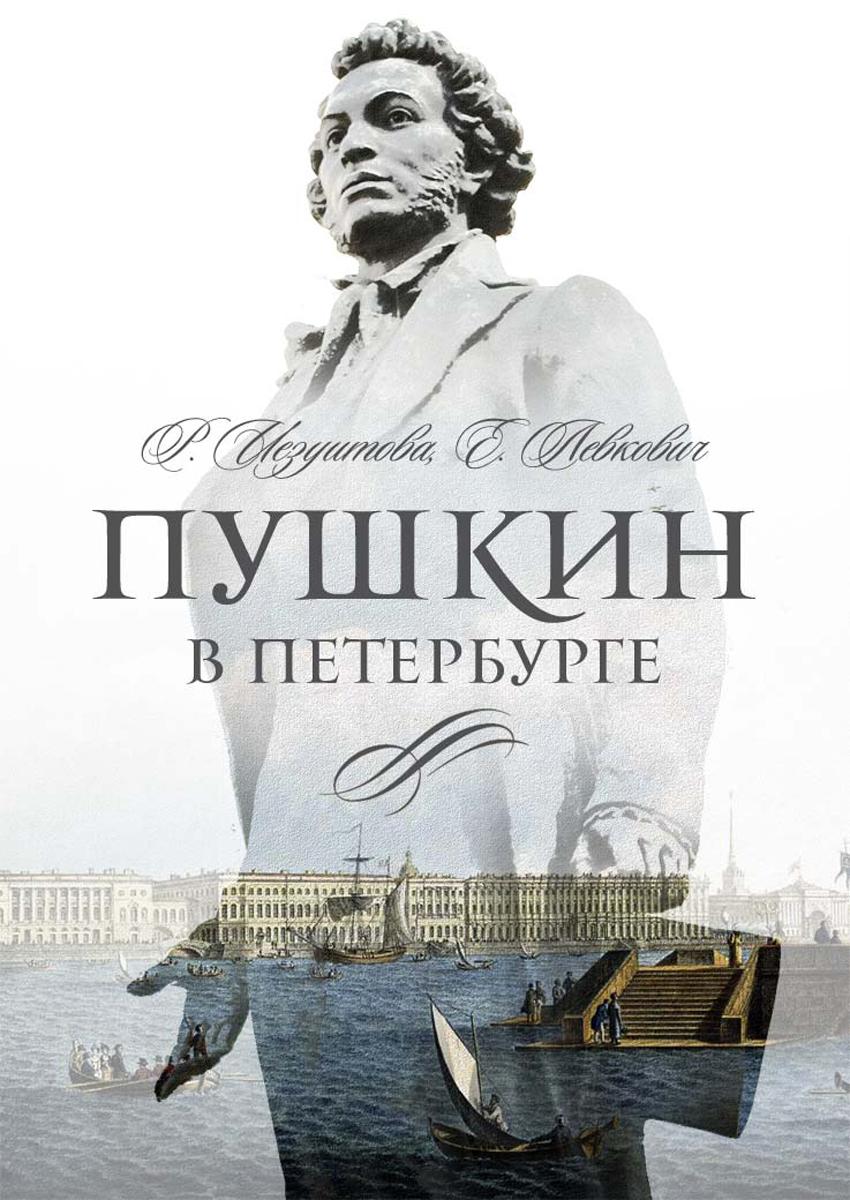 петербург пушкина картинки ивановского ситца часть