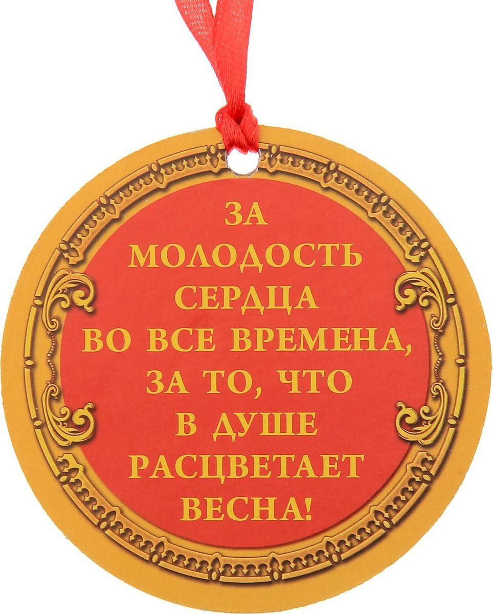 Поздравление к медали 55 лет маме