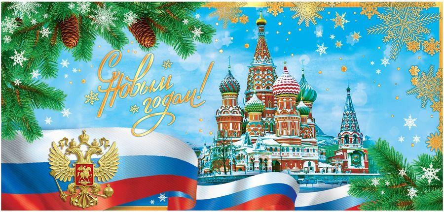 Открытки на новый год москва