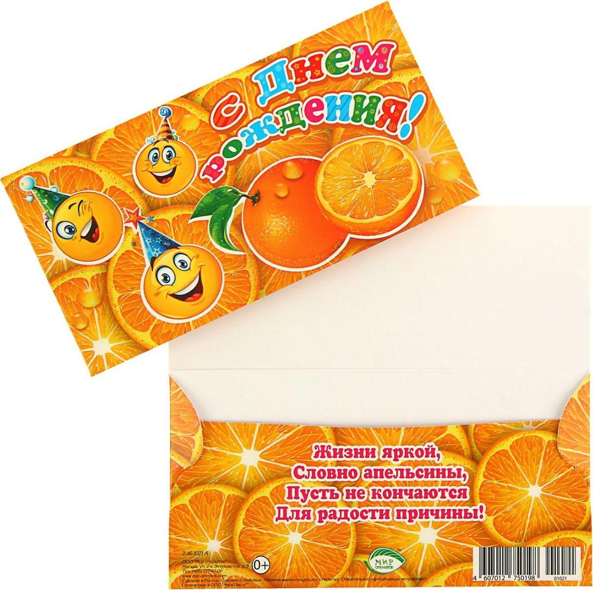этих изящных поздравления с днем рождения про апельсин посуда