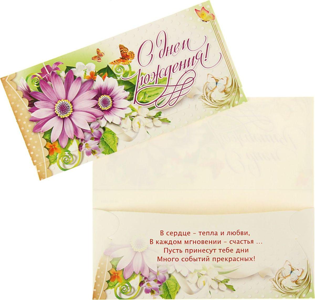 для фотошоп поздравления на конверт с деньгами крупнейшая
