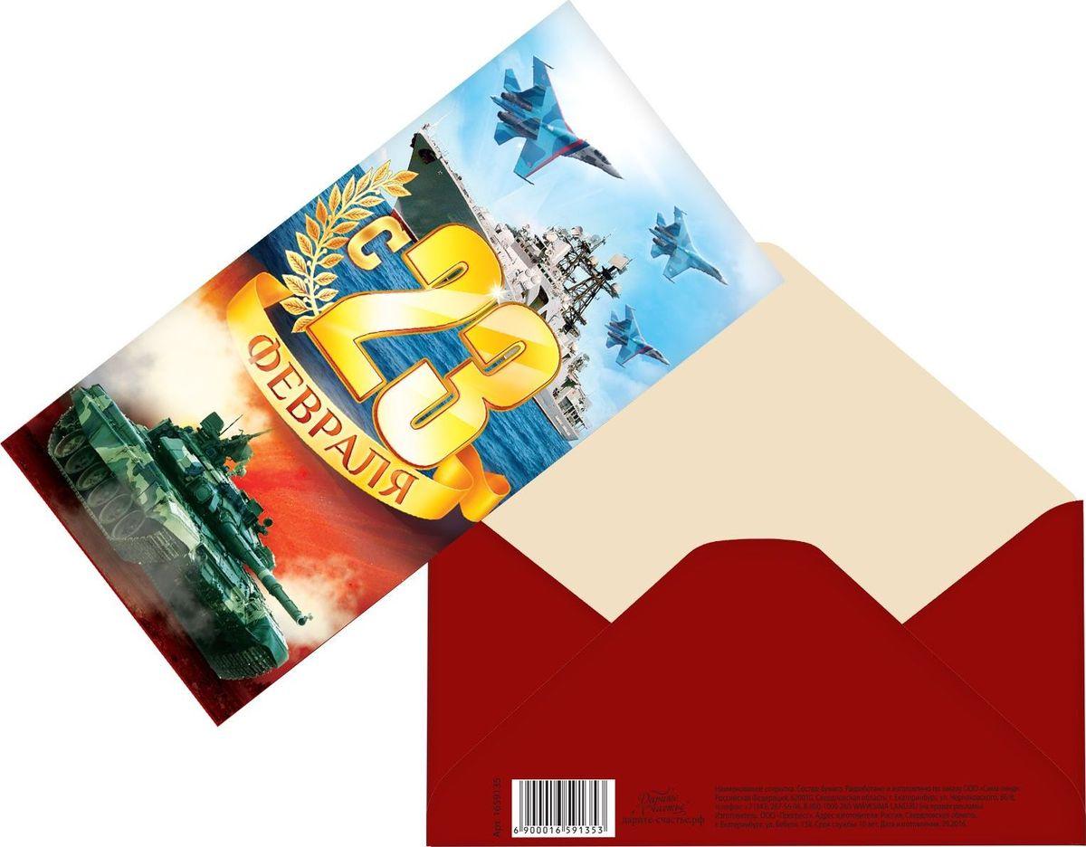 Марта декоративные, конверт открытка с 23 февраля