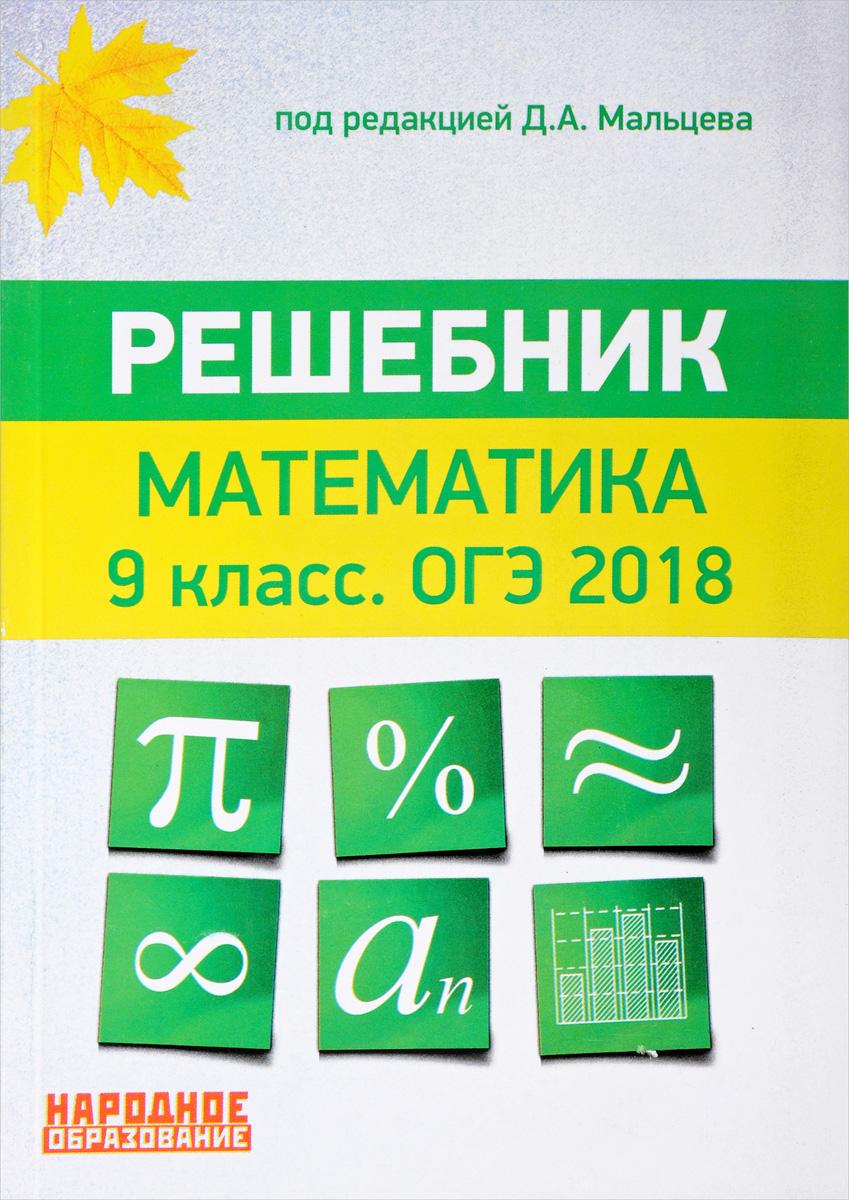 Мальцев огэ 2019 математика решебник скачать