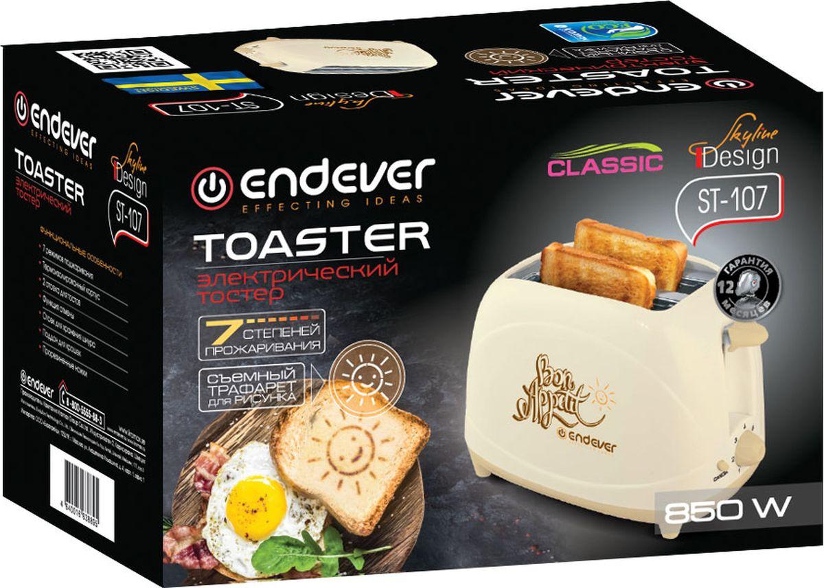 тостер endever купить