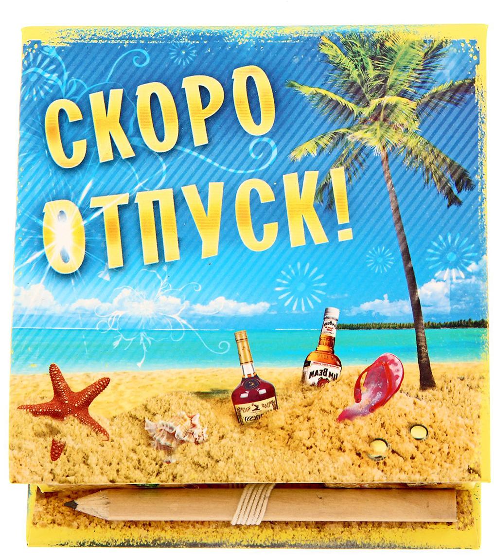 Открытка ухожу в отпуск, открытку учителю