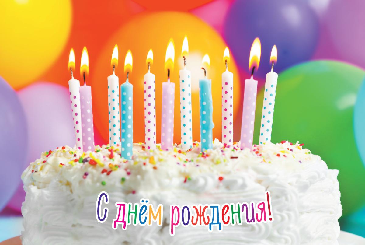 Картинка с тортом день рождения, заходи если
