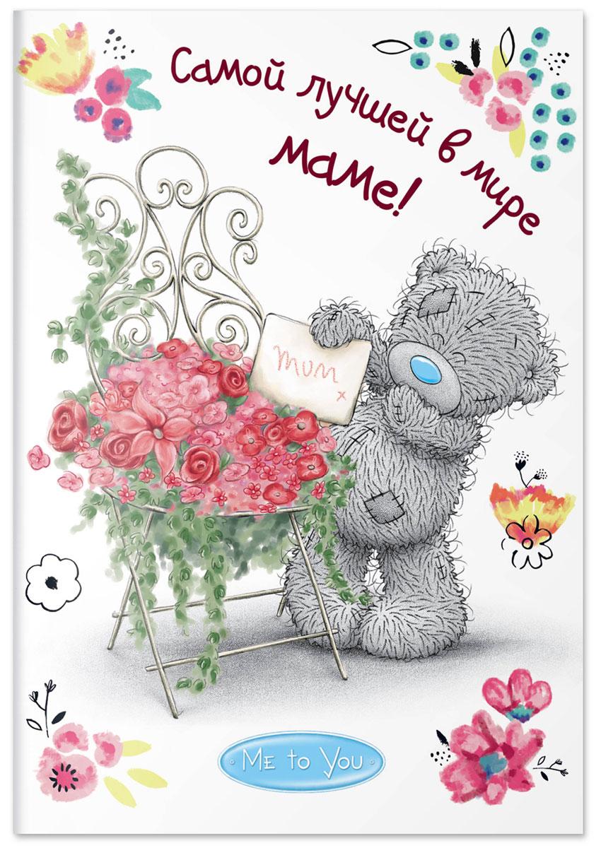 Картинки самой любимой мамочке, открытках