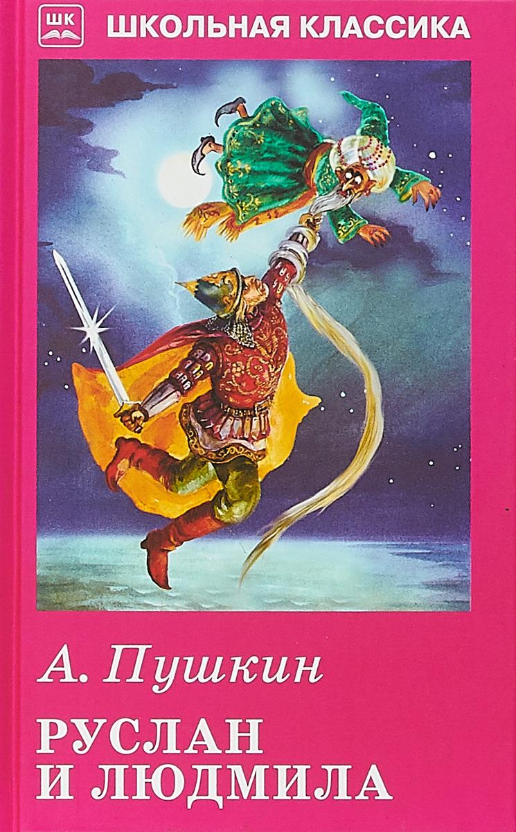 Поздравление, картинки руслан и людмила пушкин