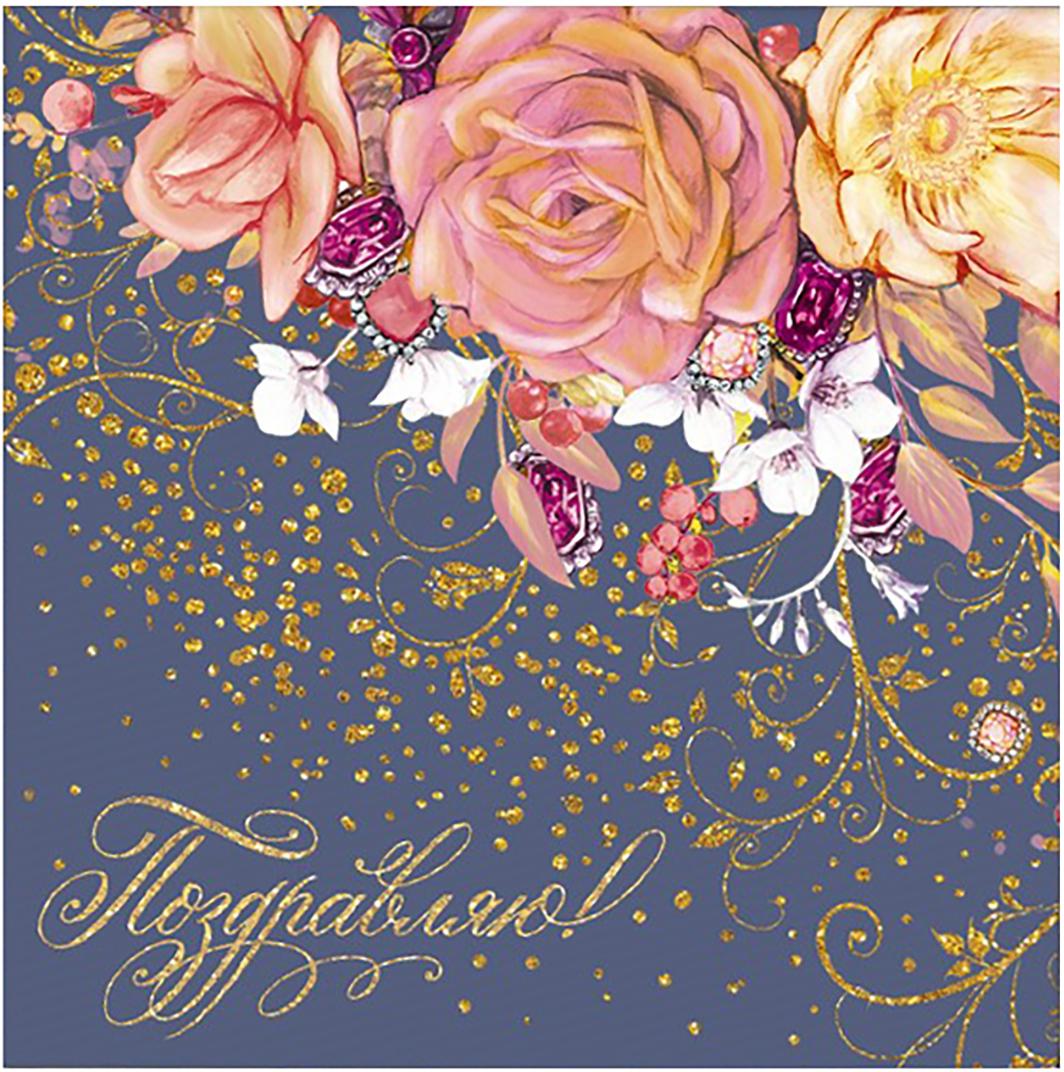 электронные открытки для поздравлений