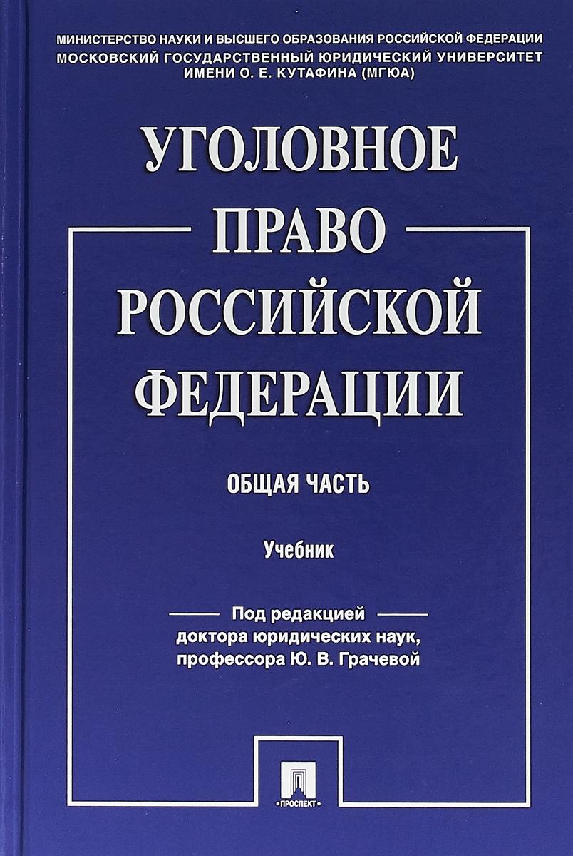 право российской федерации