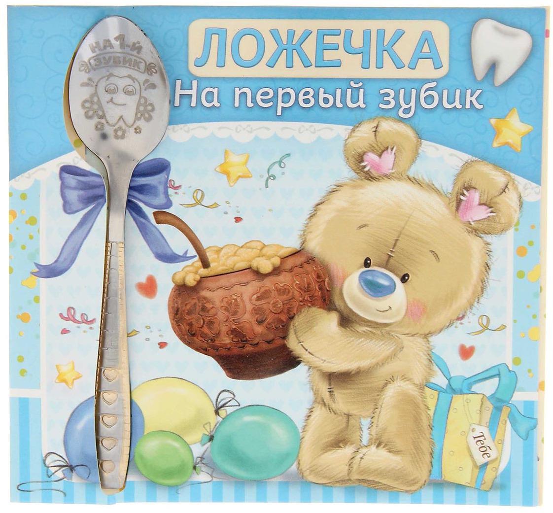 Открытка с первым зубиком малыша, калы открытки макеты