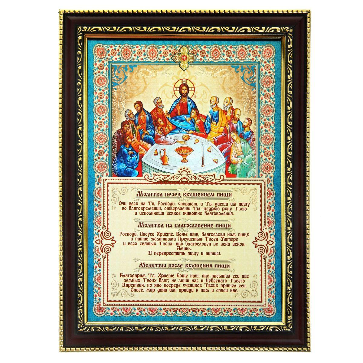 православие молитва перед принятием пищи объявлений