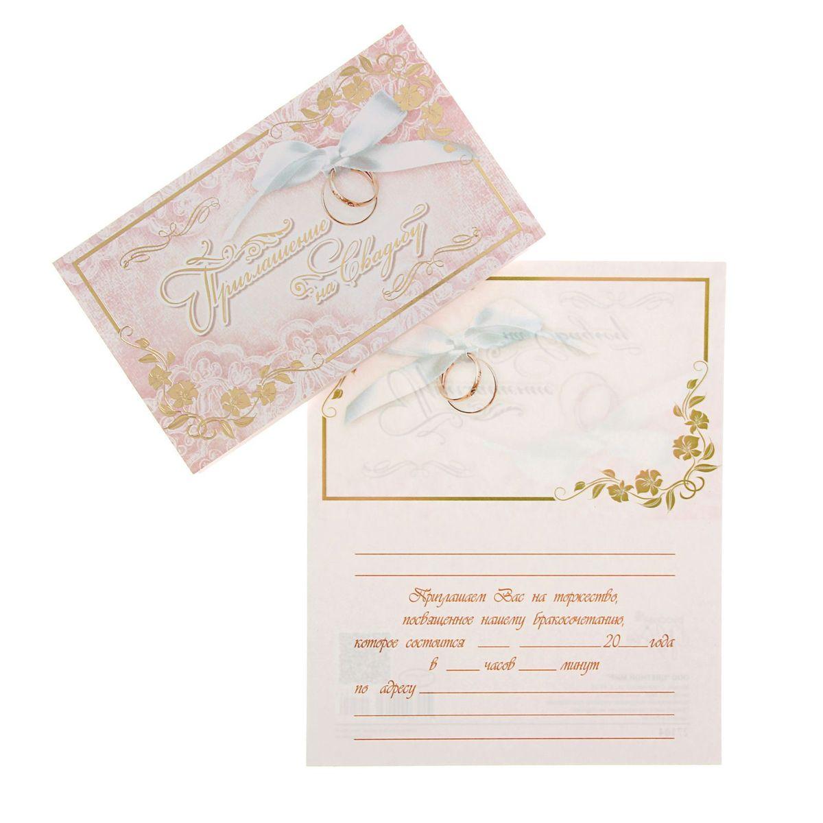 Картинки надписями, пригласительные открытки с кольцами