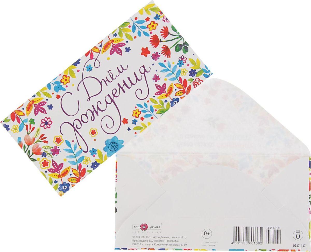 дизайн конверта для открытки с днем рождения