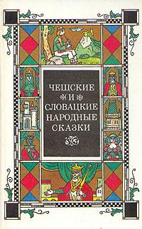 Россия - словакия 1:2
