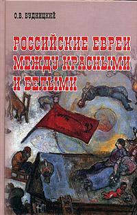 Будницкий О.В. Российские евреи между красными и белыми