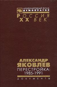 Александр яковлев перестройка 19851991