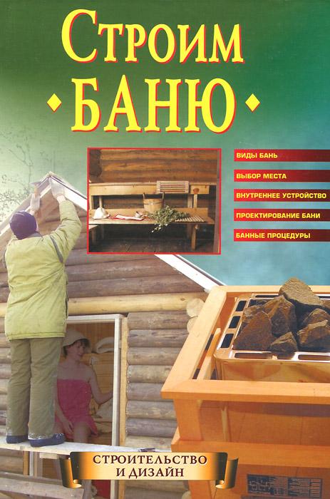 Как построить баню книга
